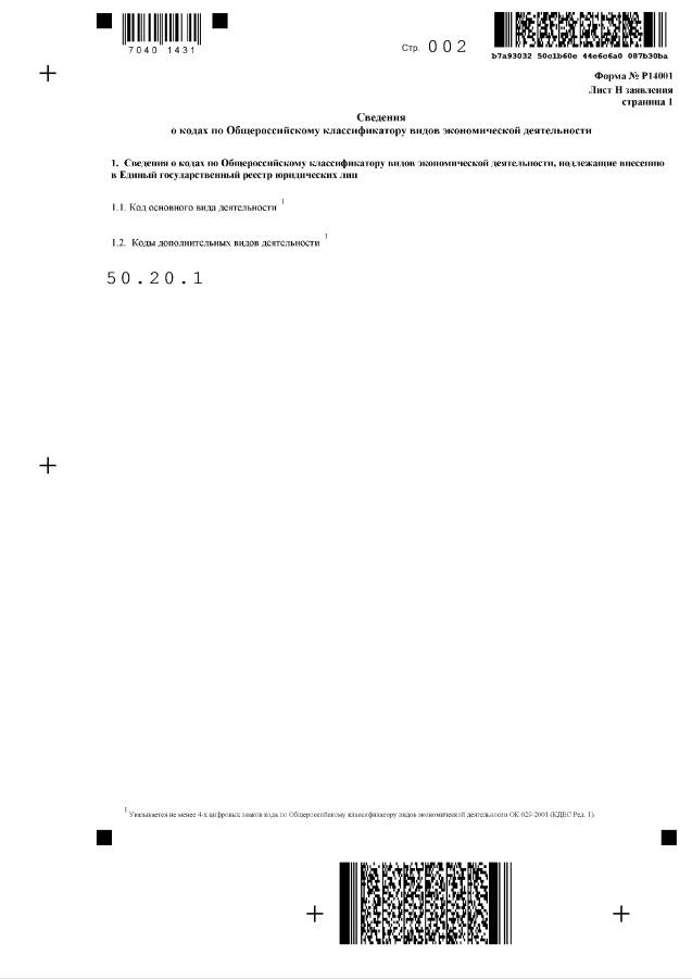 Образец решение учредителя о добавлении оквэд.