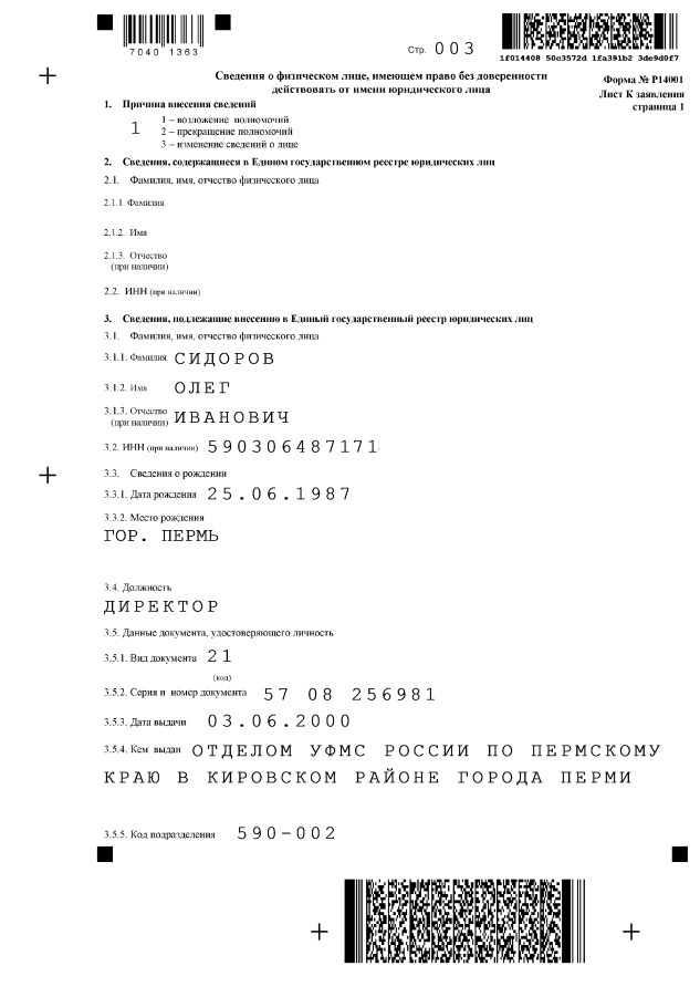 Образец заполнения заявления по форме р14001 при смене директора.