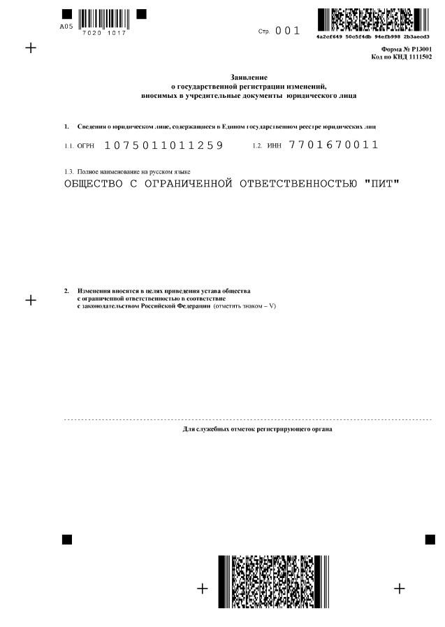 Страница 01 заявления р13001