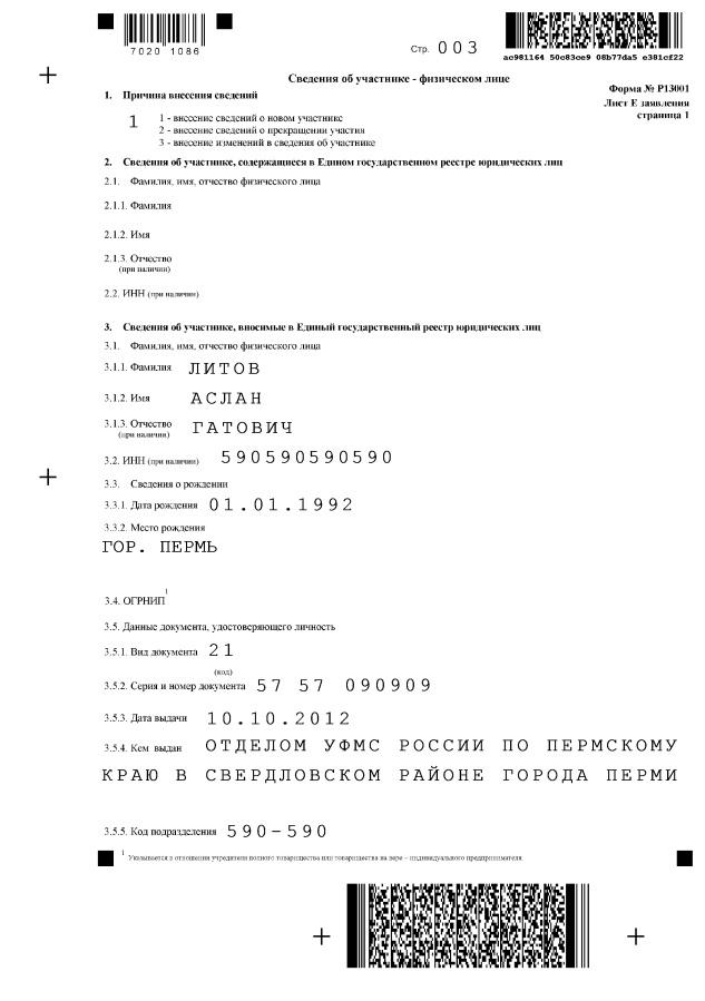 Инструкция к заполнению заявления p13001