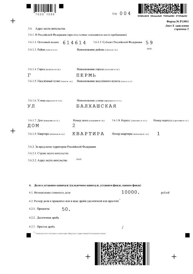 Страница 04 заявления р13001