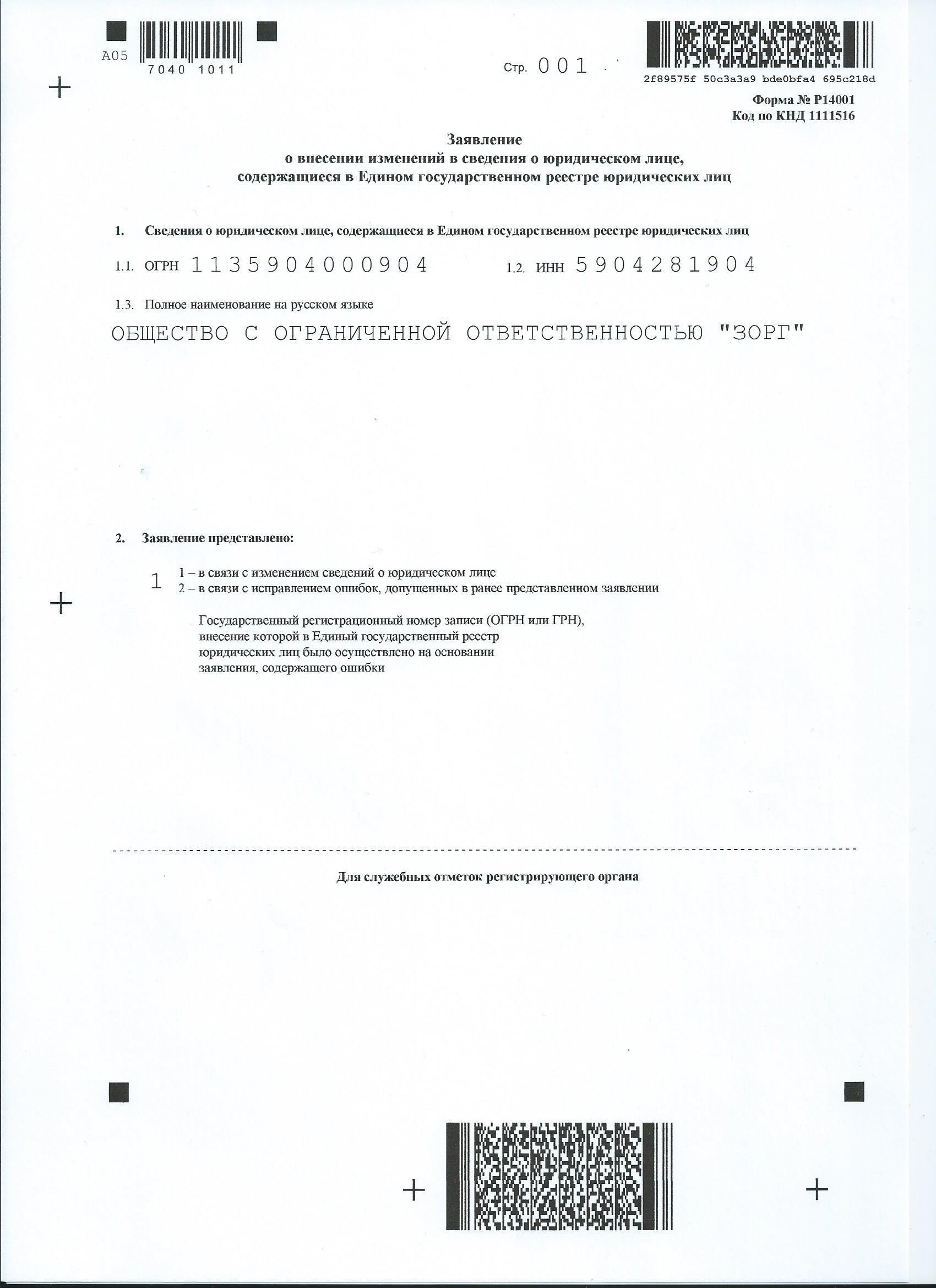 Инструкция по заполнению формы р14001 новая скачать